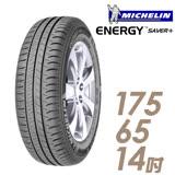 輪胎米其林SAVER+1756514吋