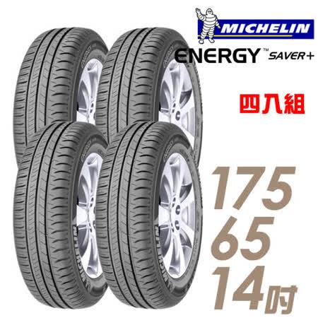 輪胎米其林四入組 含安裝&定位