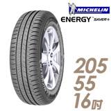 輪胎米其林SAVER+2055516吋