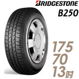 【BRIDGESTONE 普利司通】B250 省油耐磨輪胎 175/70/13(適用Lancer等車型)