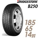 【BRIDGESTONE 普利司通】B250 省油耐磨輪胎 185/65/14(適用 Tierra.Lancer等車型)