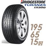 輪胎普利司通ER300-1956515吋