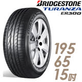 【BRIDGESTONE 普利司通】TURANZA ER300 專業舒適輪胎 195/65/15(適用Altis.Mazda 3.Wish等車型)
