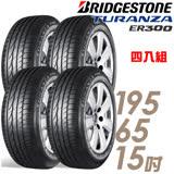 輪胎普利司通ER300-1956515吋四入組