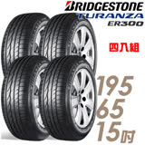 【BRIDGESTONE 普利司通】TURANZA ER300 專業舒適輪胎 四入組 195/65/15(適用Altis.Mazda 3.Wish等車型)