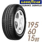 輪胎固特異ADPlus1956015吋 四入組