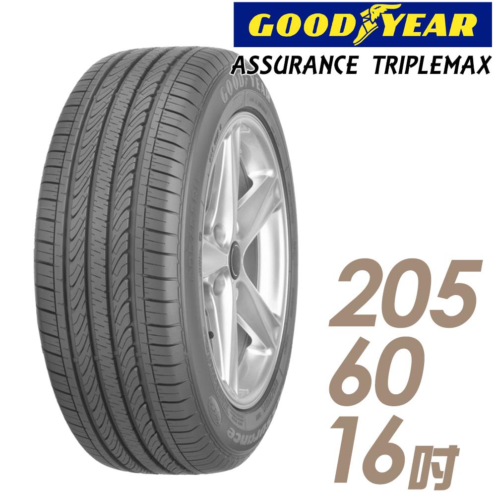 輪胎固特異ATMAX2056016吋