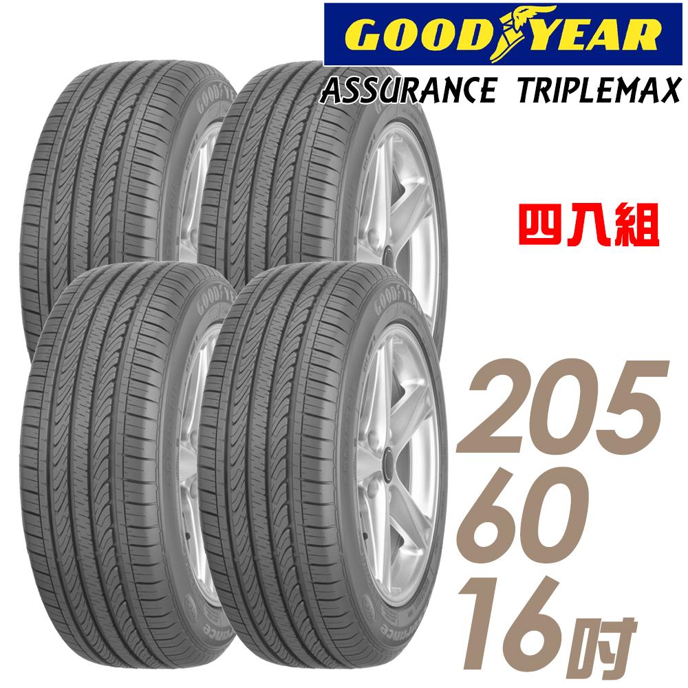 輪胎固特異ATMAX2056016吋四入組