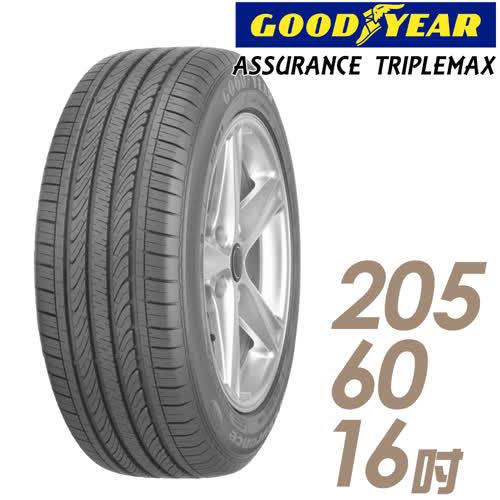 輪胎固特異ATMAX2155517吋