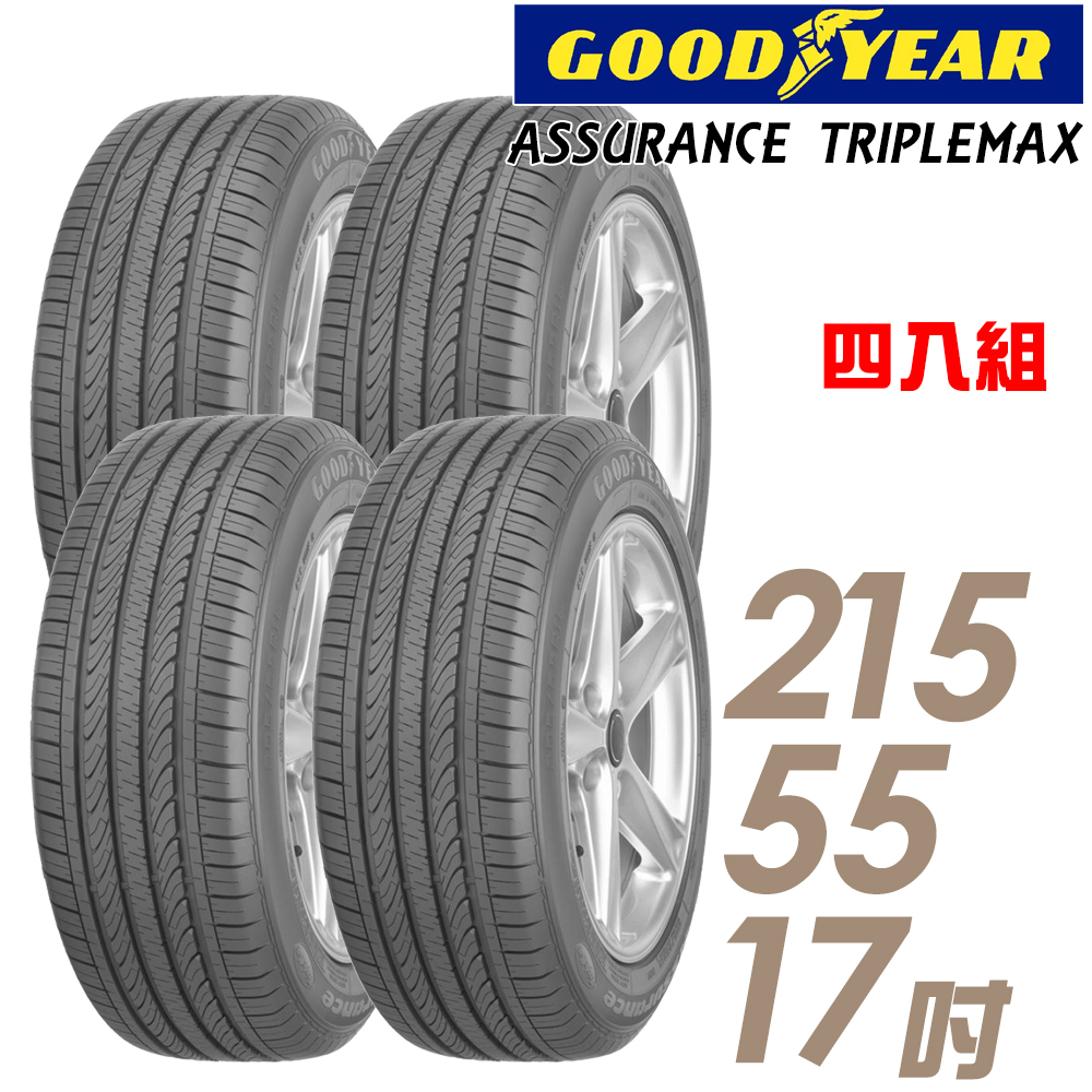 輪胎固特異ATMAX2155517吋 四入組