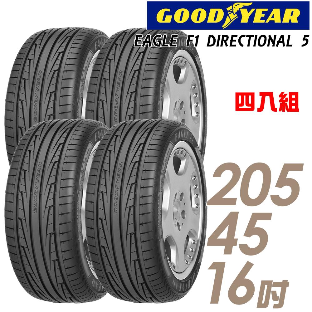輪胎固特異EFD5-2054516吋 四入組