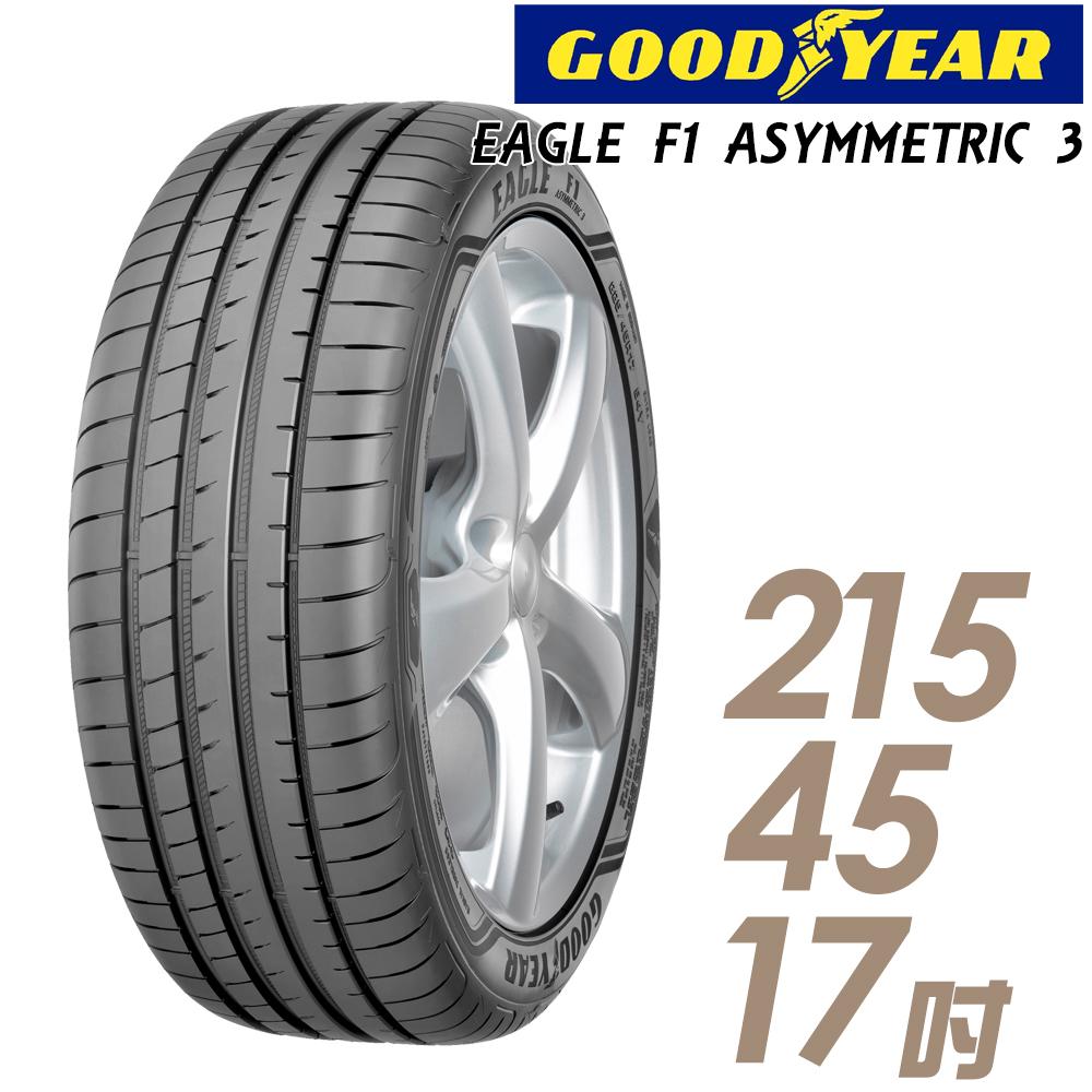 輪胎固特異EAG ASYM3 2154517吋