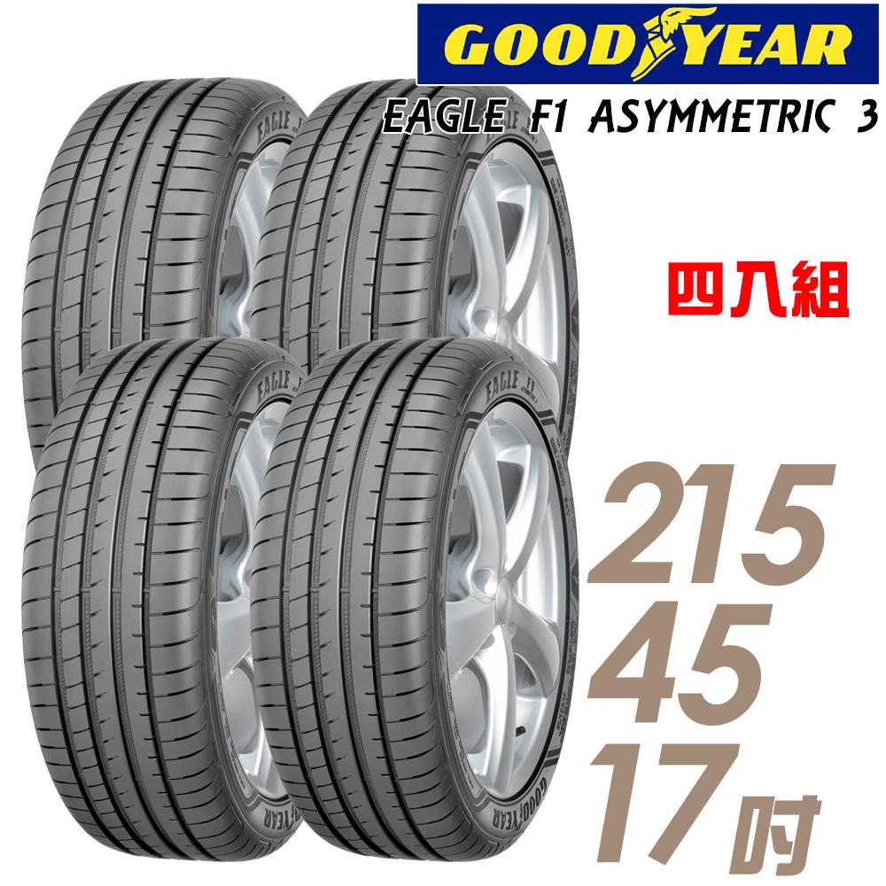 輪胎固特異EAG ASYM3 2154517吋 四入組