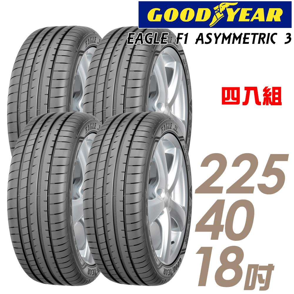 輪胎固特異EAG ASYM3 2254018吋 四入組