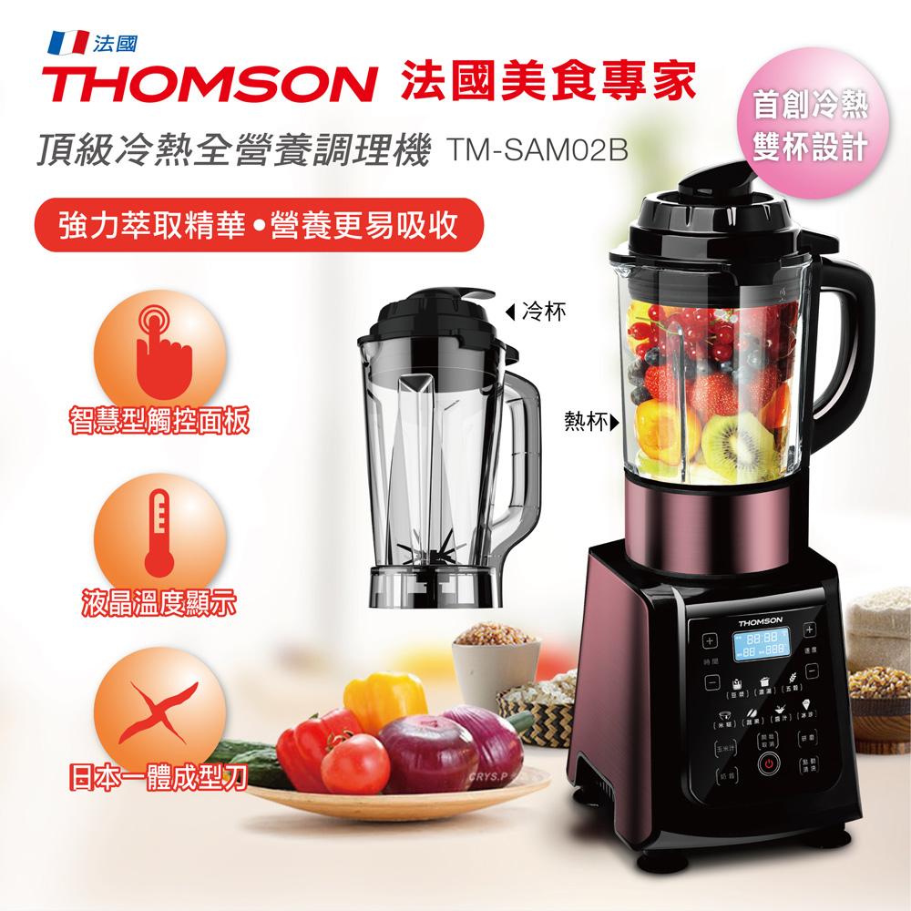 THOMSON 頂級全營養調理機 TM-SAM02B