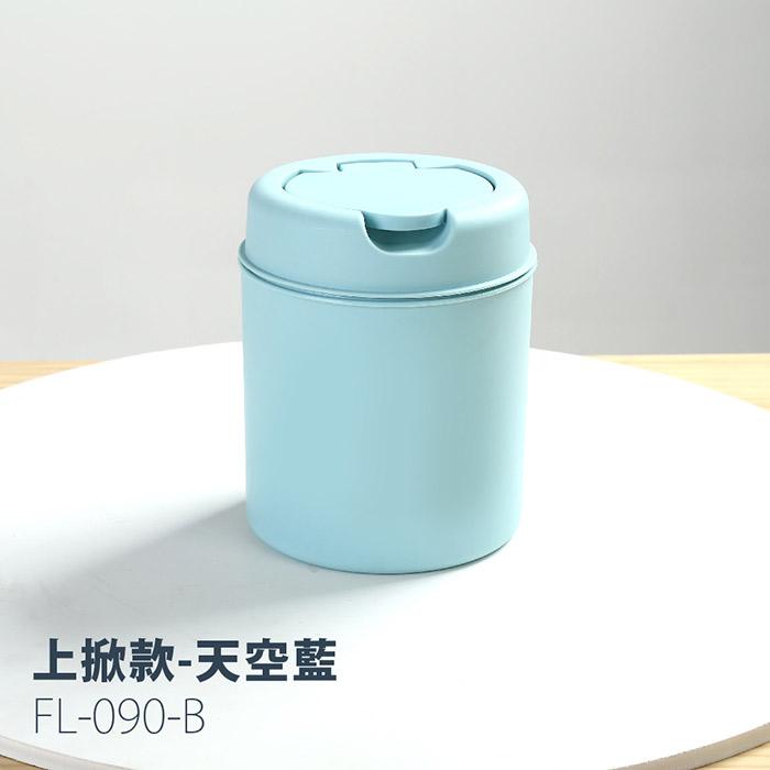 【FL+】桌上型掀蓋式垃圾桶-上掀款(FL-090-B)天空藍