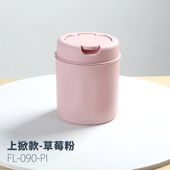 【FL+】桌上型掀蓋式垃圾桶-上掀款(FL-090-PI)草莓粉