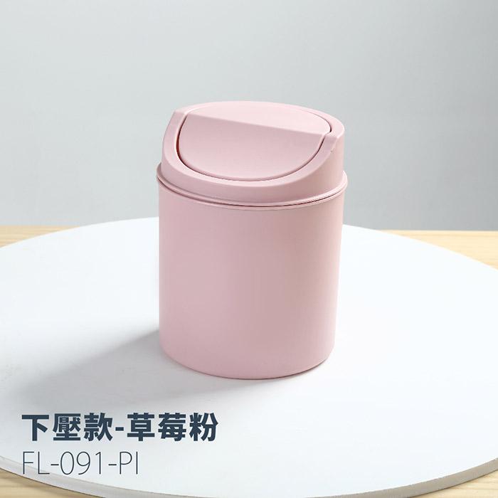【FL+】桌上型掀蓋式垃圾桶-下壓款(FL-091-PI)草莓粉