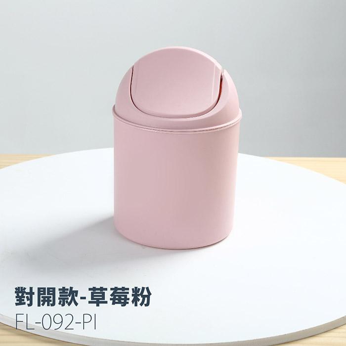 【FL+】桌上型掀蓋式垃圾桶-對開款(FL-092-PI)草莓粉