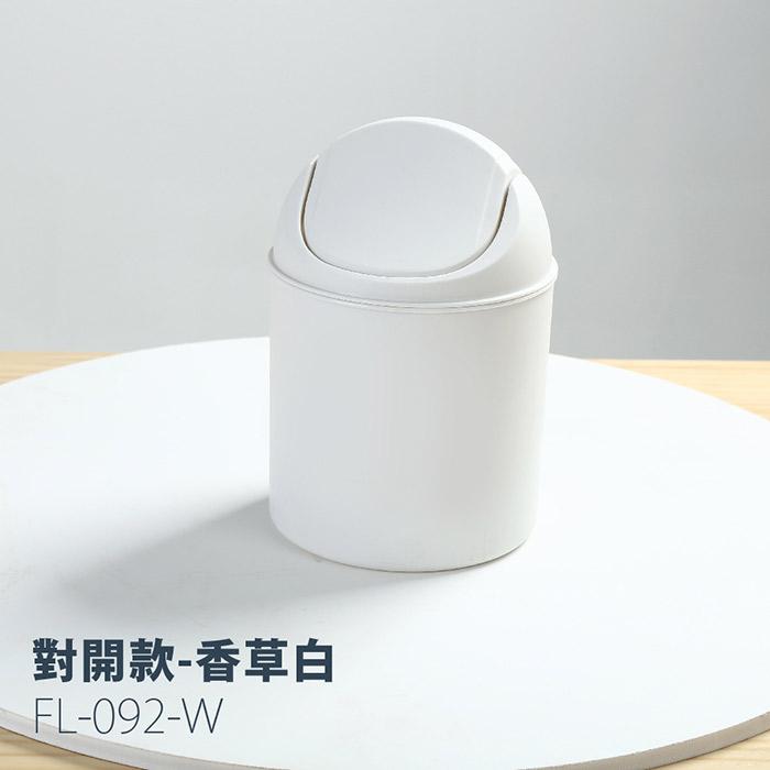 【FL+】桌上型掀蓋式垃圾桶-對開款(FL-092-W)香草白