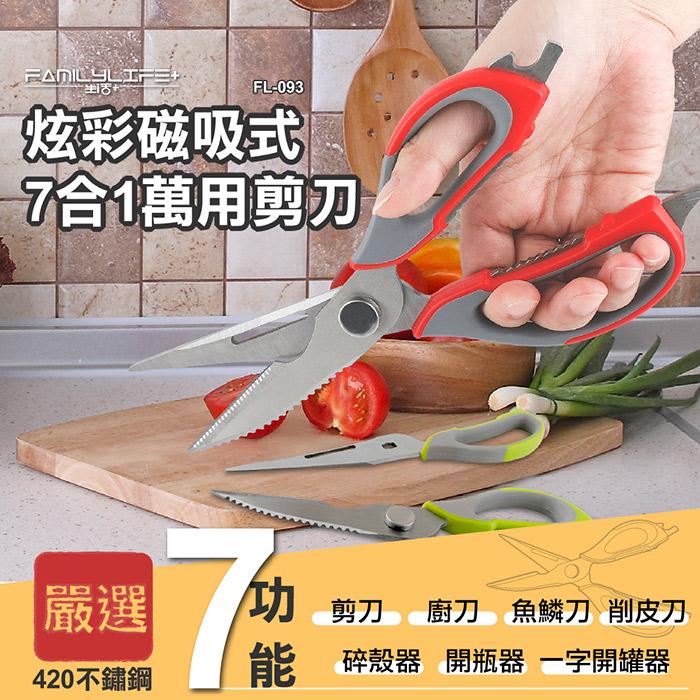 【FL+】炫彩磁吸式7合1萬用剪刀(FL-093)