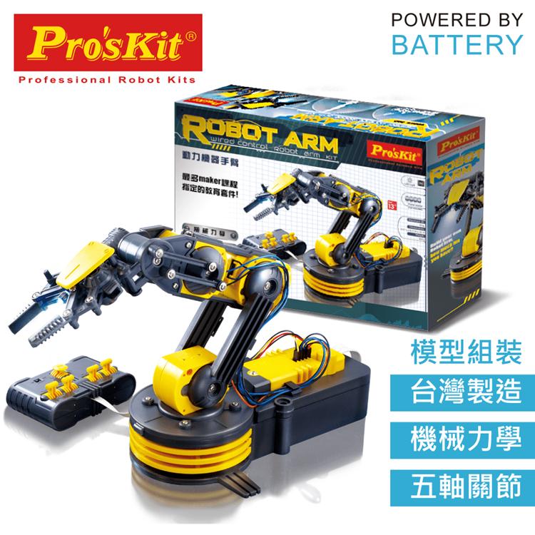 台灣製造Pro'skit科學玩具 線控機械動力多軸機器手臂夾爪GE-535N(含LED探照燈)