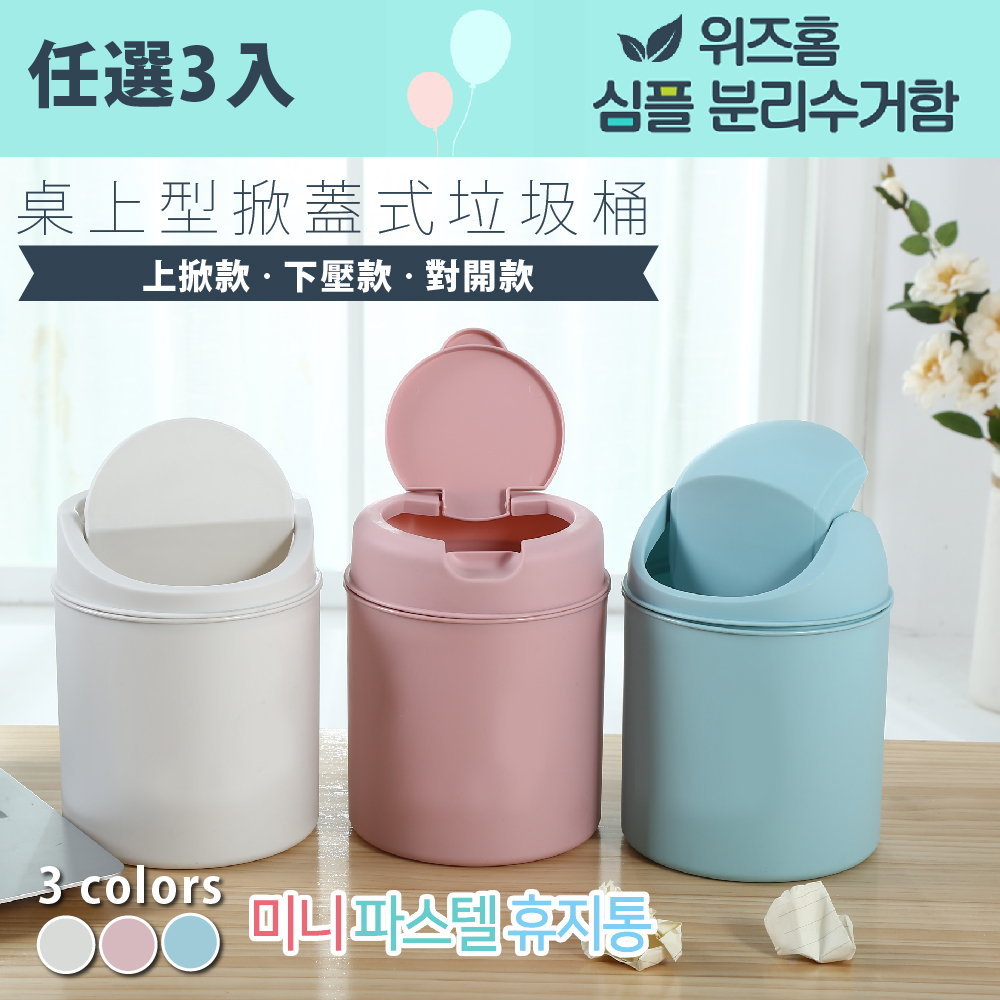 【任選3入】桌上型掀蓋式垃圾桶系列款