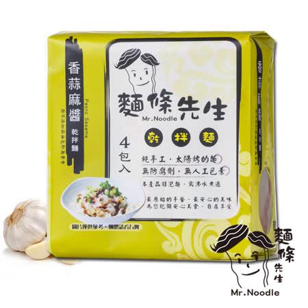 麵條先生-香蒜麻醬手工乾拌麵(4入/袋)
