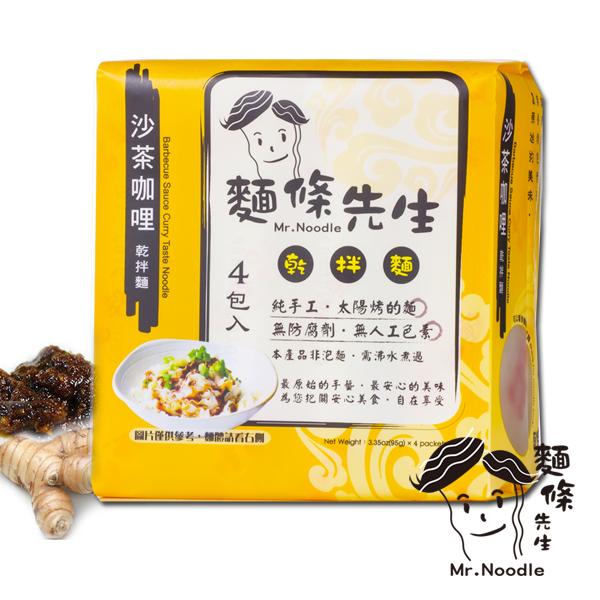 麵條先生-沙茶咖哩手工乾拌麵(4入/袋)