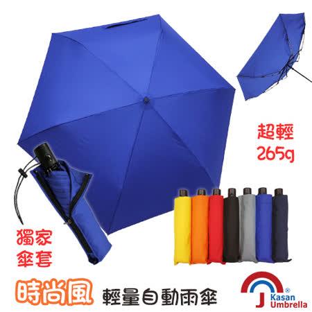 晴雨兩用 時尚風輕量自動雨傘