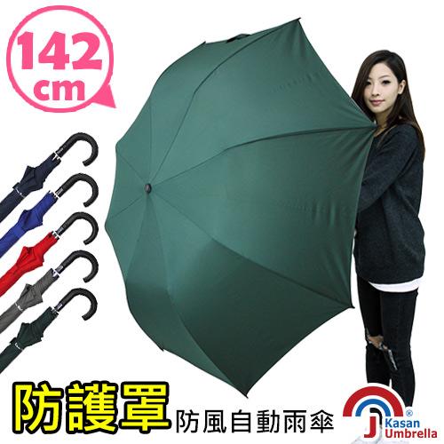 《kasan》142公分超大傘面防護罩防風自動傘(5色任選)