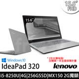 Lenovo聯想 IdeaPad 320 15.6吋FHD/i5-8250U四核/4G/256G SSD/MX150 2G獨顯/Win10 效能文書筆電(81BG00LGTW)