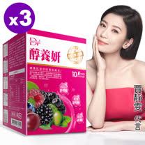 DV 笛絲薇夢<br>醇養妍x3盒(野櫻莓)
