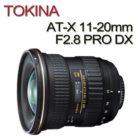 Tokina AT-X 11-20mm F2.8 PRO DX超廣角鏡頭(平行輸入)贈UV鏡+吹球清潔5件組