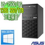 ASUS 華碩 B250 商用電腦【Intel Core i5-7500 8G 128G SSD 1TB DVD-RW Win10Pro 三年保固】