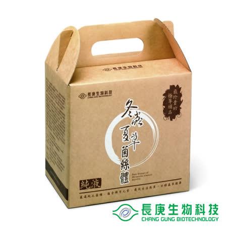 【長庚生技】 冬蟲夏草菌絲體純液