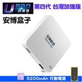 安博盒子藍牙智慧電視盒X900-台灣加強版-加贈5200行動電源(贈品恕不挑色)