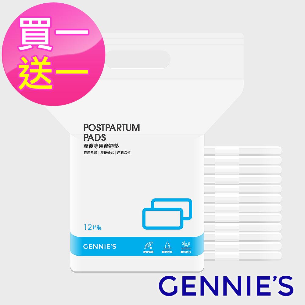 買一送一*Gennies奇妮-產後專用產褥墊(1包12片)(貼身超薄型)