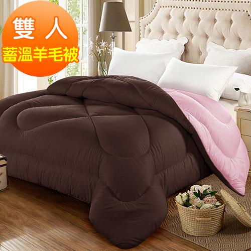 台灣製【咖啡草莓粉】蓄溫抗寒羊毛被1入-雙人