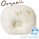 【KU.KU酷咕鴨】有機純棉護頭枕