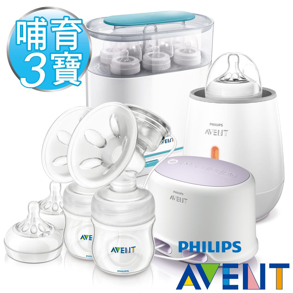 PHILIPS AVENT 輕乳感專業型雙邊電動吸乳器+三合一蒸氣消毒鍋+快速食品加熱器