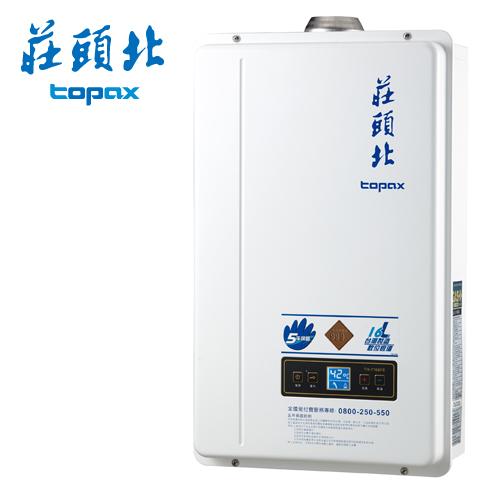 【促銷】TOPAX 莊頭北 16L強制排氣型數位恆溫熱水器TH-7168FE 安裝