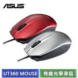 華碩 ASUS UT360 有線光學滑鼠(銀/紅) -【送精美滑鼠墊】