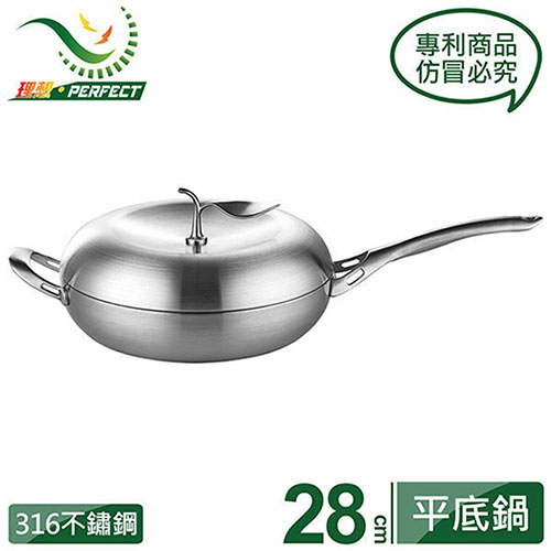 理想PERFECT 極緻316蘋果型七層平底鍋28cm-台灣製造