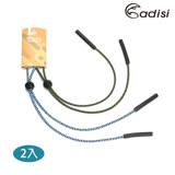ADISI 眼鏡帶AS17080 / 城市綠洲(眼鏡繩帶、眼鏡防滑、眼鏡配件)