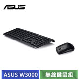 (福利品) 華碩 ASUS W3000 無線鍵盤滑鼠組 (黑色)