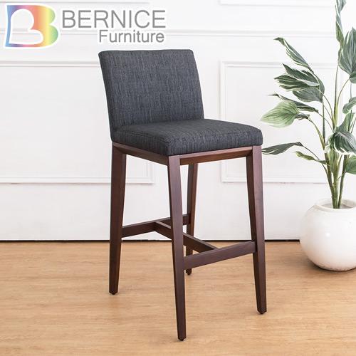 Bernice-夏爾德實木吧台椅/吧檯椅/高腳椅(高)