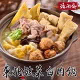 【南門市場逸湘齋】東北酸菜白肉鍋x1份(1200g/份)
