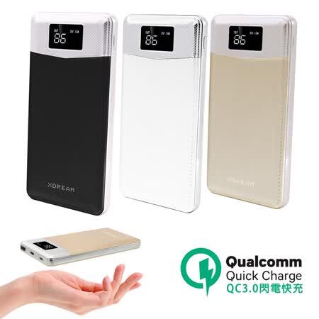 【2入組】時尚皮革紋QC3.0快速充電液晶顯示行動電源