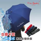 [皮爾卡登] 防潑水素色自動雨傘 - 4色任選